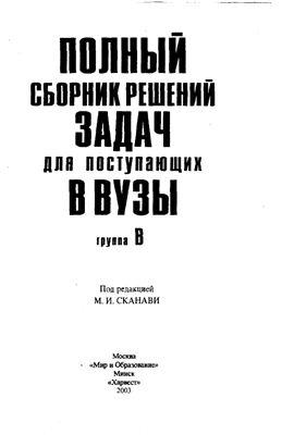 Сканави М.И. Полный сборник решений задач для поступающих в ВУЗы. (группа В)