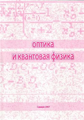 Бухман Н.С. (Ред.) Лабораторный практикум по физике. Оптика и квантовая физика