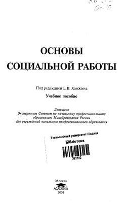 Ханжин Е.В. Основы социальной работы