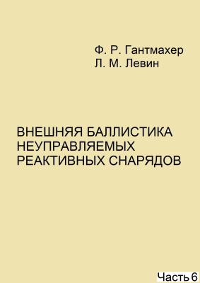 Гантмахер Ф.Р., Левин Л.М. Внешняя баллистика неуправляемых реактивных снарядов. Часть 6/6