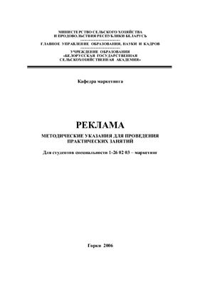 Колеснёва Е.П., Любецкий П.Б. Реклама