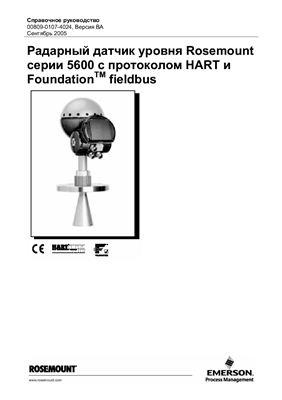 Справочное руководство - Радарный датчик уровня Rosemount серии 5600 с протоколом HART