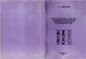 Одесский И.А. Практические задачи седиментационной периодичности