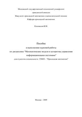 Коновалов В.М. Пособие по выполнению курсовых работ - Математические модели и алгоритмы управления информационными системами