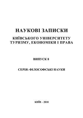 Наукові записки Київського університету туризму, економіки і права