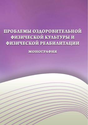 Романчук А.П., Клапчук В.В. (ред) Проблемы оздоровительной физической культуры и физической реабилитации