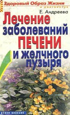 Андреева Е.А. Лечение заболеваний печени и желчного пузыря