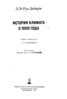 Ле Руа Ладюри Э. История климата с 1000 года