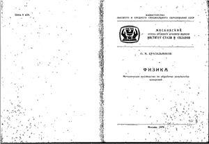 Красильников О.М. Физика. Методическое руководство по обработке результатов измерений