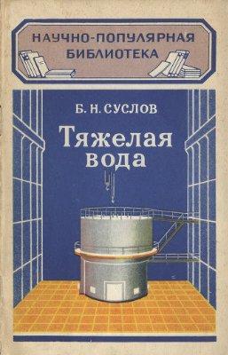 Суслов Б.Н. Тяжелая вода