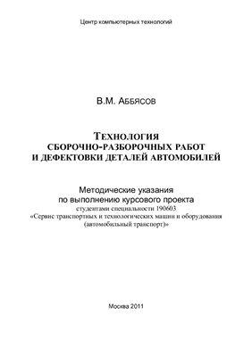 Аббясов В.М. Технология сборочно-разборочных работ и дефектовки деталей автомобилей