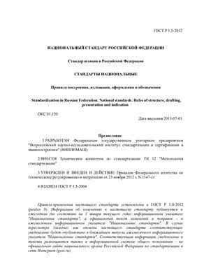 ГОСТ Р 1.5-2012. Стандартизация в Российской Федерации. Стандарты национальные. Правила построения, изложения, оформления и обозначения
