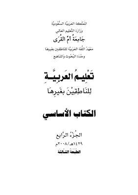 Абдулла Сулейман аль-Джарбу и др. Учебник арабского языка. Том 4