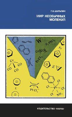 Шульпин Г.Б. Мир необычных молекул. Металлоорганические комплексы