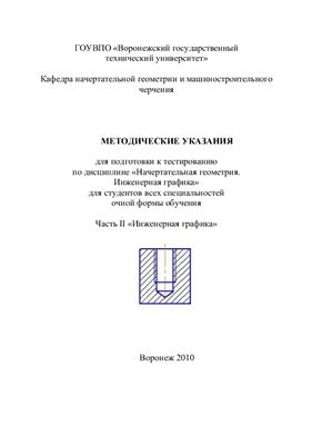 Балаганская Е.А., Лахина Е.К. Методические указания для подготовки к тестированию по дисциплине Начертательная геометрия. Инженерная графика Часть II Инженерная графика