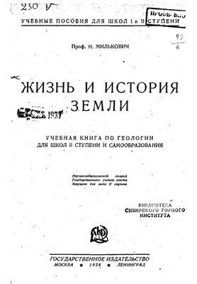 Милькович Н. Жизнь и история Земли