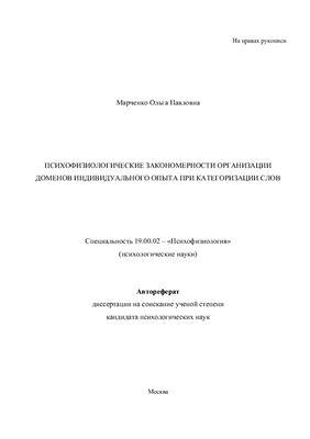 Марченко О.П. Психофизиологические закономерности организации доменов индивидуального опыта при категоризации слов