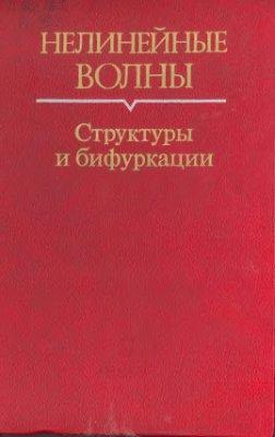 Гапонов-Грехов А.В., Рабинович М.И. (отв. ред.) Нелинейные волны. Структуры и бифуркации
