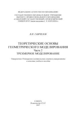 Гаврилов В.Н. Теоретические основы геометрического моделирования. Часть 2. Трехмерное моделирование