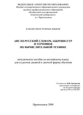 Григорьева Н.В. (сост.) Англо-русский словарь аббревиатур и терминов по вычислительной технике