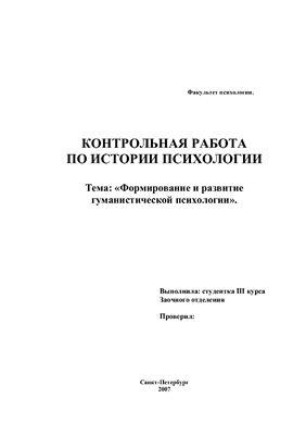 Контрольная работа - Формирование и развитие гуманистической психологии