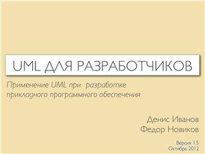 UML для разработчиков. 2. Основы UML. Введение