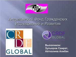 Международный фонд CRDF