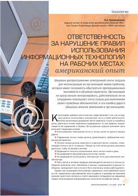 Храмцовская Н.А. Ответственность за нарушение правил использования ИТ на рабочих местах