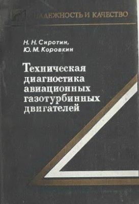 Сиротин Н.Н., Коровкин Ю.М. Техническая диагностика авиационных газотурбинных двигателей