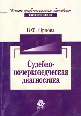 Орлова В.Ф. Судебно-почерковедческая диагностика