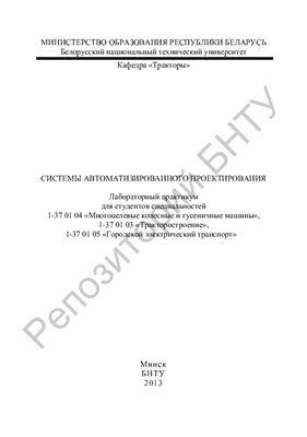 Жданович Ч.И. и др. Системы автоматизированного проектирования
