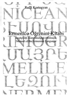 Ermenice ??renim Kitab? (учебник армянского на турецком)