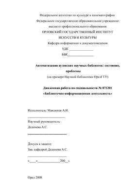 Дипломная работа - Автоматизация вузовских научных библиотек: состояние, проблемы (на примере Научной библиотеки ОрелГТУ)