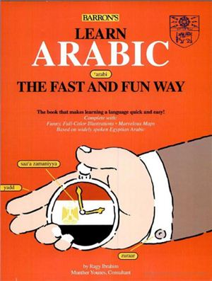 Younes M.A. Learn Arabic the Fast And Fun Way