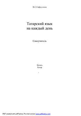 Сафиуллина Ф.С. Татарский на каждый день: Самоучитель