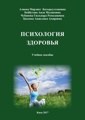 Алиева М.Б., Бейбутова А.М. и др. Психология здоровья