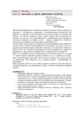 Столяр С.Е. Массивы. 1-5