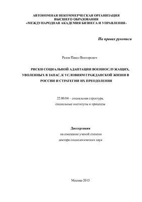 Разов П.В. Риски социальной адаптации военнослужащих, уволенных в запас, к условиям гражданской жизни в России и стратегии их преодоления