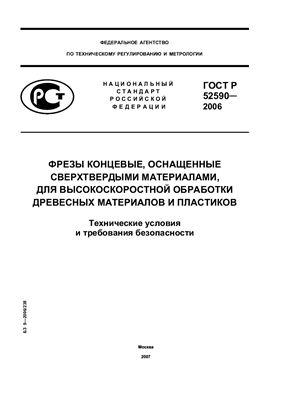 ГОСТ Р 52590-2006 Фрезы концевые, оснащенные сверхтвердыми материалами, для высокоскоростной обработки древесных материалов и пластиков. Технические условия и требования безопасности