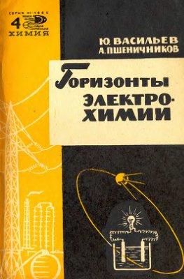 Васильев Ю.Б. Горизонты электрохимии