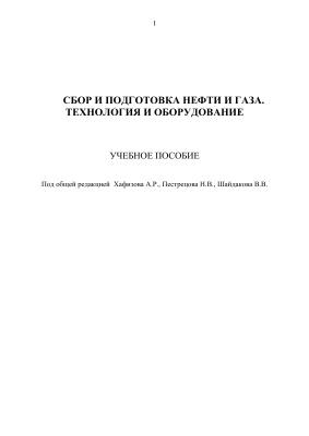 Хафизов А.Р., Пестрецов Н.В. Сбор и подготовка нефти и газа. Технология и оборудование