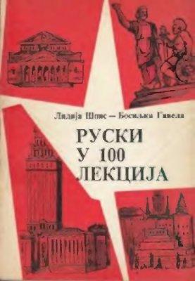 Шпис Л., Гавела Б. Руски у 100 лекција