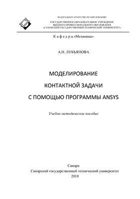Лукьянова А.Н. (сост.) Моделирование контактной задачи с помощью программы ANSYS