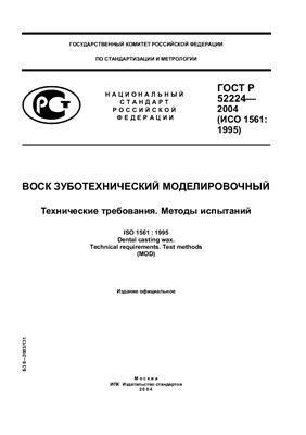 ГОСТ Р 52224-2004 Воск зуботехнический моделировочный. Технические требования. Методы испытаний
