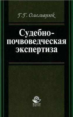 Омельянюк Г.Г. Судебно-почвоведческая экспертиза