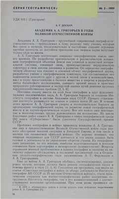 Доскач А.Г. Академик А.А. Григорьев в годы Великой Отечественной войны
