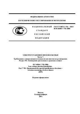 ГОСТ Р 50571.7.701-2013. Электроустановки низковольтные. Часть 7. Требования к специальным установкам или местам их расположения. Раздел 701. Помещения для ванных и душевых комнат