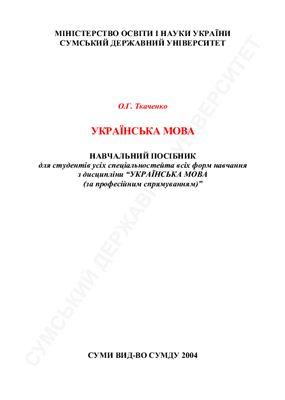 Ткаченко О.Г. Українська мова