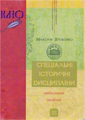 Яременко Максим. Спеціальні історичні дисципліни