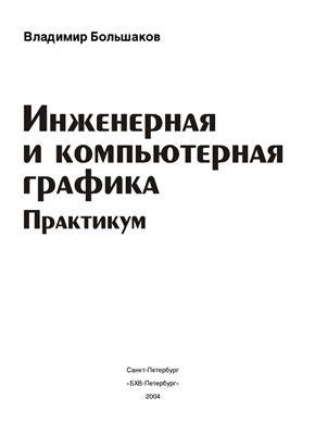 Большаков В.П. Инженерная и компьютерная графика. Практикум